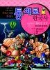 통째로 한국사 1~12/전12권완결