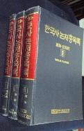 한국사 논저 총목록 전3권  /사진의 제품/ 상현서림 ☞ 서고위치:RS 1  *[구매하시면 품절로 표기됩니다]