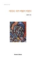 마침내 네가비밀이되었다  - 김윤배 시집 (휴먼앤북스 낭만시선 1) (2019 초판)