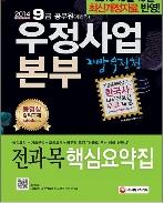 우정사업본부 지방우정청 전과목 핵심요약집(9급 공무원(계리직))(2014)