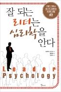 잘 되는 리더는 심리학을 안다  -  사람이 따르고 회사가 인정하는 리더의 비밀  3쇄