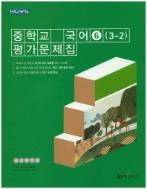 좋은책 신사고 평가문제집 중학 국어 6 (3-2) (우한용)