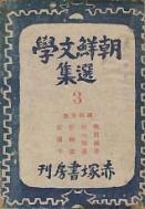 조선문학선집 3 (일본어)