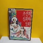 조선의 신화와 설화 (초판)