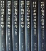 조선고적도보(전7권) 朝鮮古蹟圖譜 - 고적 . 전적. 총독부 -