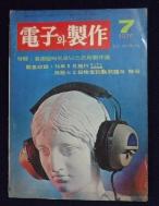 전자와 제작(電子와 製作) 1976년 7월호 (통권2호)  [상현서림]  /사진의 제품  ☞ 서고위치:RQ 4 * [구매하시면 품절로 표기됩니다]