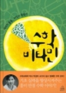 수학 비타민 - 수학과 담소를 나누며 친해지길... 초판 26쇄