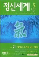 월간 정신세계 2000.5 통권5호