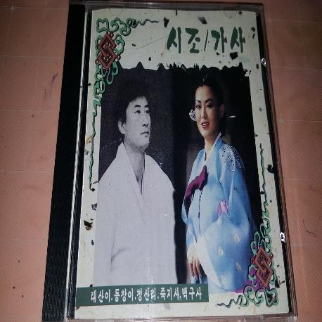 이동규, 이준아, 김월하 - 시조, 가사