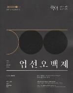 2016 공단기 문제풀이 바이블 엄선오백제 국어 ★비매품★ #