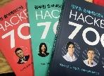 해커스 700제 공무원 출제예상문제 (2018.01) 영어,국어,한국사