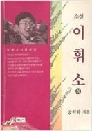 소설 이휘소 상,하권 세트 (공석하 장편소설)
