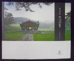 역사의 숲 조선왕릉 / 사진의 제품  / 상현서림 ☞ 서고위치:Rw 2*[구매하시면 품절로 표기됩니다]