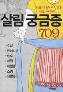 살림 궁금증 709 (수납 인테리어 청소 세탁 재활용 쇼핑 생활뷰티)