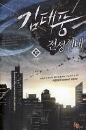 김태풍 전성시대. 1-10완결