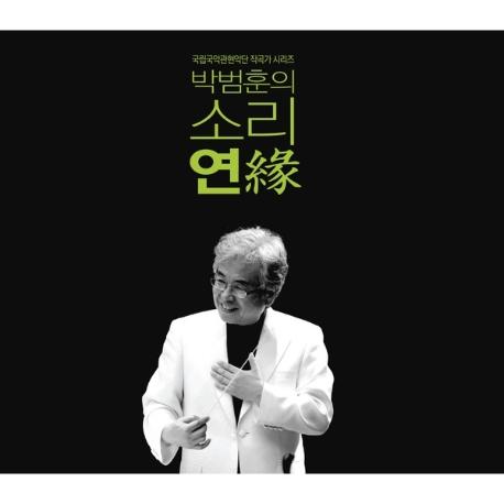 박범훈 - 박범훈의 소리 연(緣) [2CD] (홍보용 음반)