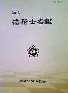 2013 법무사명감 (인명록)