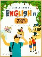능률 내신평정 평가문제집 중학 영어 2-1 / MIDDLE SCHOOL ENGLISH 2-1 (양현권) (2015 개정 교육과정)