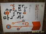 쏠티북스 / 문학 개념어와 논리적 해석 / 이성권 지음. 유장홍 엮음 -설명란참조