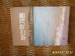 호밀밭 / 부산학개론 / 부산학교재편찬위원회 지음 -15년.초판. 꼭상세란참조