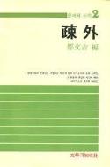 소외 (문제와 시각 2) (1984 초판)