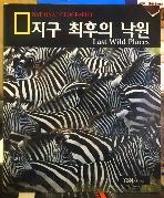 National Geographic 지구 최후의 낙원