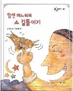 힘센 며느리의 소 길들이기 (호야ㆍ토야의 옛날 이야기, 39) (ISBN : 9788921413215)