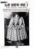 노튼 영문학 개관1,2 -전2권 (중세-왕정 복고 시대와18세기, 낭만주의시대 20세기