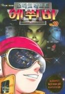 스타크래프트 에쒸비 1-40 완결 (큰책)