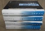 불모지대 1,2,3,4   전4권세트  /사진의 제품 / 일본서적  ☞ 서고위치:KR 1
