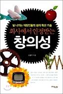 회사에서 인정받는 창의성 - 잘 나가는 직장인들의 생각 혁신 기술  초판1쇄