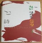 청하 성기조 시 전집1 (초판본)/674