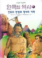 인류의 탄생과 역사의 시작 2001년 초판 양장본