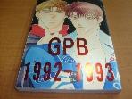 일본원판) GPB 1992-1993