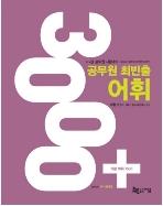 공무원 최빈출 어휘 3000+(9 7급)(2016)