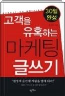 고객을 유혹하는 마케팅 글쓰기 - 고객의 지갑을  열게 하는 '마케팅 글쓰기' 노하우 초판6쇄