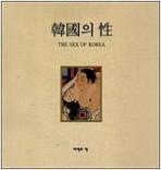 한국의 성