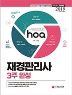 2019 hoa 재경관리사 3주 완성