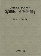 한일관계 국제법 문제: 양국학자 공동연구 한국어-일어 혼용