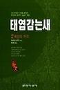 태엽감는새 (희귀도서)1~4완결