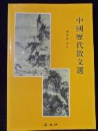 중국역대산문선(중국문학작품시리즈 1) /사진의 제품  ☞ 서고위치:GS 1  *[구매하시면 품절로 표기 됩니다]