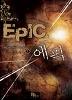 에픽1-7 (완결) -비응-