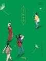 고등학교 한국사 교과서 (비상교육-도면회)