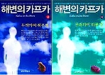 해변의 카프카(상) (하) 전2권 / 세월감 / 중상급 수준 / 낙서 없음