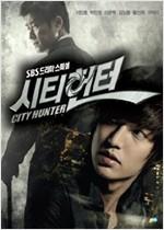 [DVD] 씨티 헌터 [SBS-TV드라마] / (미개봉) 7disc/디지팩+주연배우 엽서5장/아웃박스 포함