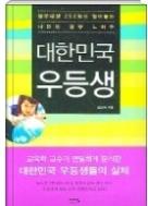 대한민국 우등생 - 명문대생 250명이 털어놓는 나만의 공부 노하우 초판 6쇄