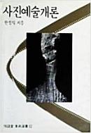 사진예술개론