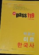 미르 한국사  PASS 119   - 기본서시리즈 [2015 대비] /사진의 제품 /새책수준  ☞ 서고위치:KZ 6