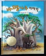 바오밥나무 이야기