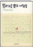 플러그를 뽑은 사람들 - 적게 소유하고 많이 존재하는 삶의 방식을 보여주는 책 1판 2쇄